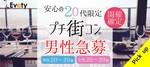 【三宮・元町のプチ街コン】evety主催 2018年1月21日