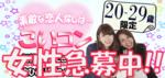 【富山のプチ街コン】株式会社ドリームワークス主催 2018年2月23日