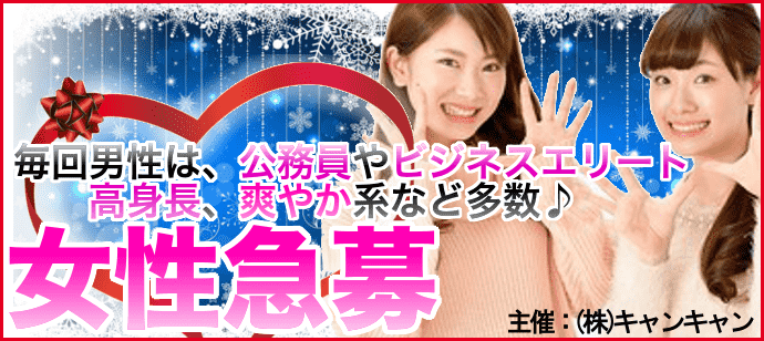 【静岡のプチ街コン】キャンキャン主催 2018年1月20日