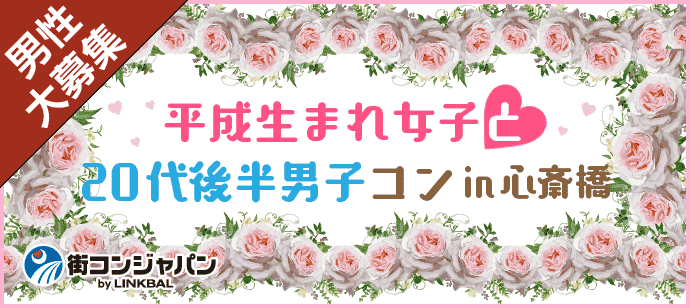 【心斎橋のプチ街コン】街コンジャパン主催 2018年1月19日