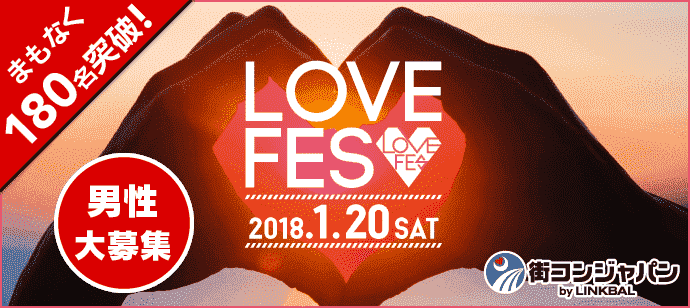 【梅田の恋活パーティー】街コンジャパン主催 2018年1月20日