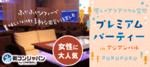 【難波のプチ街コン】街コンジャパン主催 2018年1月21日