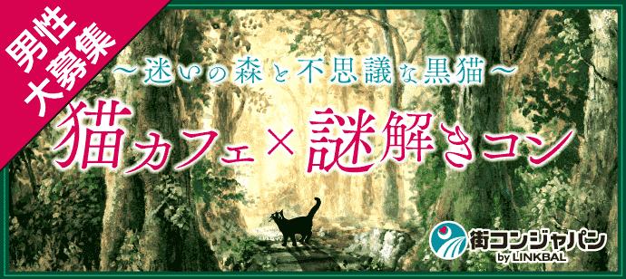 【心斎橋の恋活パーティー】街コンジャパン主催 2018年1月21日