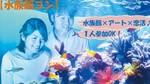 【大阪府北部その他の恋活パーティー】未来デザイン主催 2017年12月17日