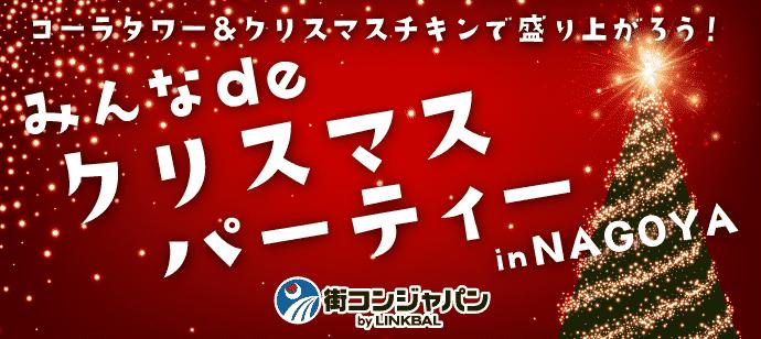 【名駅の恋活パーティー】街コンジャパン主催 2017年12月24日