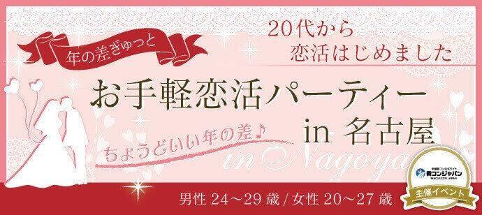 【栄の恋活パーティー】街コンジャパン主催 2018年1月8日