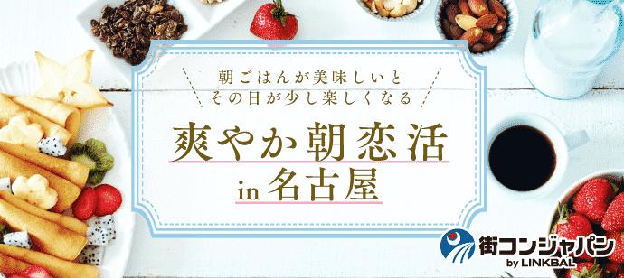 【愛知県名駅のプチ街コン】街コンジャパン主催 2018年1月7日