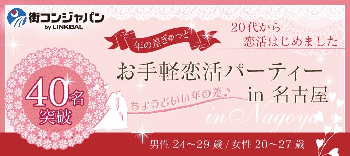 【愛知県名駅の恋活パーティー】街コンジャパン主催 2018年1月14日