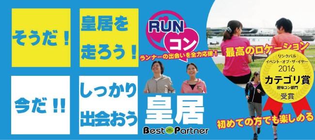 【東京】2/25(日)皇居ランニングコン@趣味コン/趣味活 美しい景色を観ながら皇居を1周☆ランニングで素敵な出会い♪《30代限定》