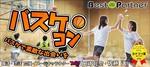 【東京都その他のプチ街コン】ベストパートナー主催 2018年2月25日