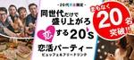 【八丁堀・紙屋町の恋活パーティー】株式会社リネスト主催 2018年2月18日