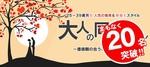 【倉敷のプチ街コン】株式会社リネスト主催 2018年2月18日