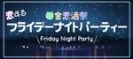 【下関の恋活パーティー】株式会社リネスト主催 2018年2月23日