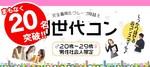 【草津のプチ街コン】株式会社リネスト主催 2018年2月24日