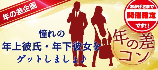 【香川県高松のプチ街コン】T's agency主催 2018年1月27日