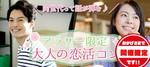 【大宮のプチ街コン】T's agency主催 2018年1月26日