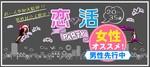 【草津の恋活パーティー】株式会社リネスト主催 2018年2月25日