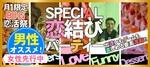 【河原町の恋活パーティー】株式会社リネスト主催 2018年2月25日