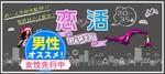 【天王寺の恋活パーティー】株式会社リネスト主催 2018年2月25日