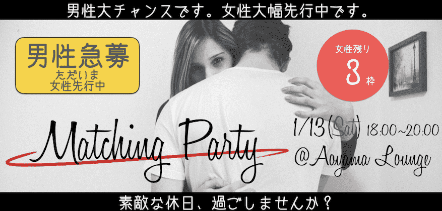 【表参道の恋活パーティー】Luxury Party主催 2018年1月13日