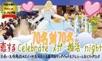 【栄の婚活パーティー・お見合いパーティー】有限会社アイクル主催 2018年1月27日