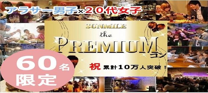 【広島駅周辺のプチ街コン】みんなの街コン主催 2018年1月19日
