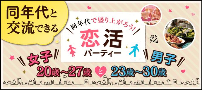 【東京都表参道の恋活パーティー】happysmileparty主催 2018年1月14日