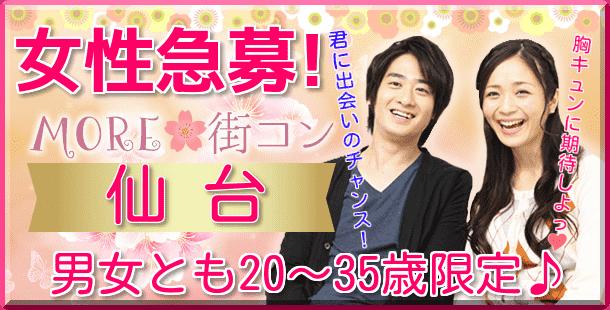 【オシャレ街コン♪】仙台MORE(R) ☆20-35歳限定♪ ※1人参加も大歓迎です^-^