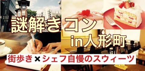 【日本橋のプチ街コン】イベントsun主催 2018年1月18日