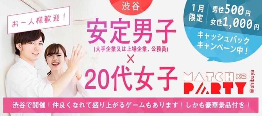 【渋谷の恋活パーティー】株式会社デクノバース主催 2018年1月22日