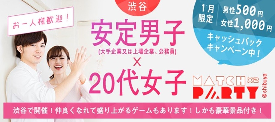 【渋谷の恋活パーティー】株式会社デクノバース主催 2018年1月31日