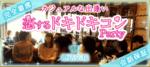 【名駅の婚活パーティー・お見合いパーティー】街コンの王様主催 2018年1月17日