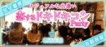 【名駅の婚活パーティー・お見合いパーティー】街コンの王様主催 2018年1月22日