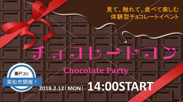2/12(月・祝)チョコレートPARTY@高松~1人参加大歓迎・お友達との参加でも可~