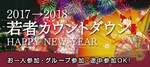 【横浜駅周辺の恋活パーティー】ドラドラ主催 2017年12月31日