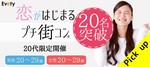 【栄のプチ街コン】evety主催 2018年1月20日