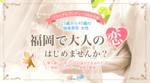 【天神の恋活パーティー】株式会社Asia ビジネス Now主催 2018年1月26日