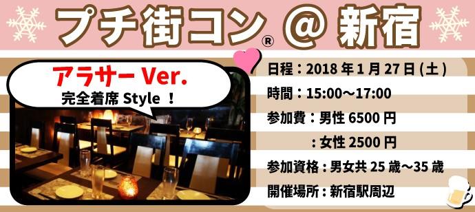 【新宿のプチ街コン】街コン大阪実行委員会主催 2018年1月27日
