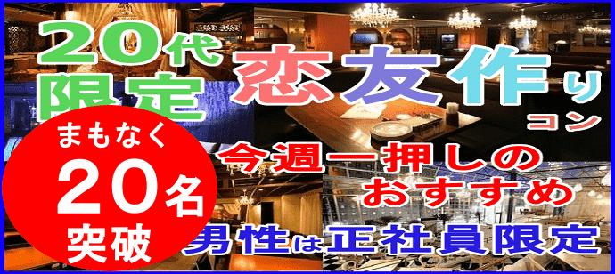 【福山のプチ街コン】みんなの街コン主催 2018年1月27日