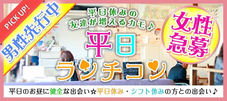 1月17日(水)『上野』 同じ平日休みが合う同士☆【20歳~33歳限定】美味しいランチ付き♪平日ランチコン★彡