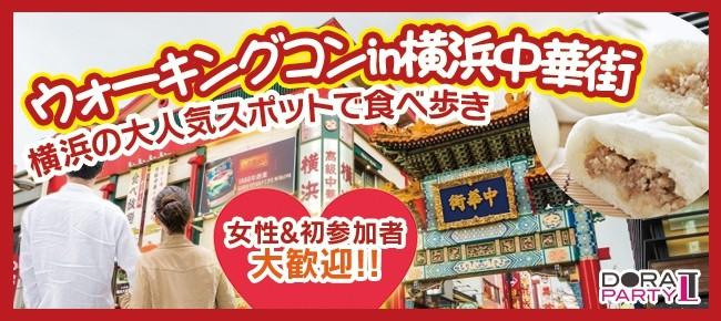 2/3(土)横浜☆『グルメ×出会い』女性も参加しやすい横浜中華街食べ歩きeasyウォーキングコン