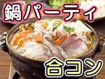 【高崎のプチ街コン】ラブアカデミー主催 2018年1月25日