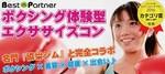 【新宿のプチ街コン】ベストパートナー主催 2018年2月18日