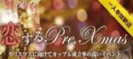 【富山のプチ街コン】新北陸街コン合同会社主催 2017年12月24日