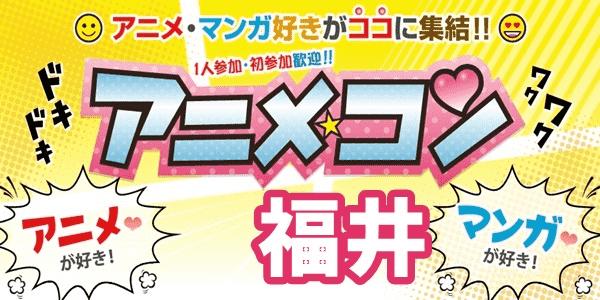 【福井のプチ街コン】街コンmap主催 2018年2月3日
