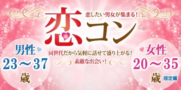 【鳥取のプチ街コン】街コンmap主催 2018年2月10日