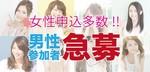 【仙台のプチ街コン】名古屋東海街コン主催 2018年1月19日