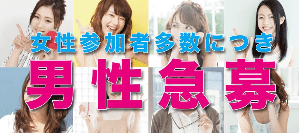 【弘前のプチ街コン】名古屋東海街コン主催 2018年1月19日