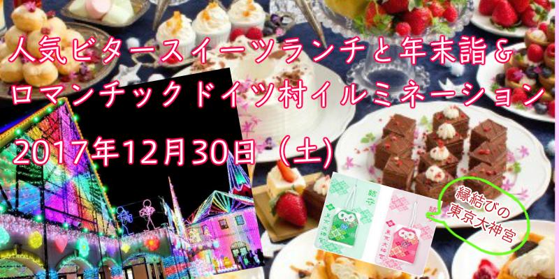 【新宿のプチ街コン】恋旅企画主催 2017年12月30日