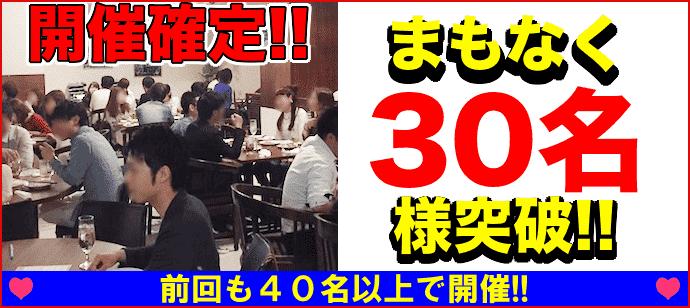 【北海道すすきののプチ街コン】街コンkey主催 2018年1月14日